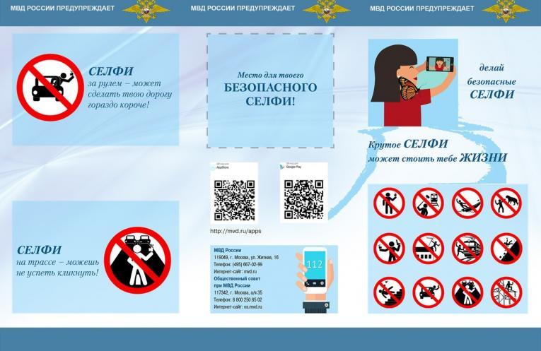 russian-selfie-guide